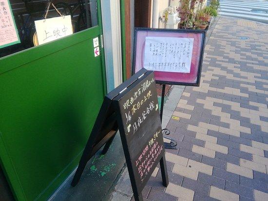 Eiga Kissa Namidabashi Hall