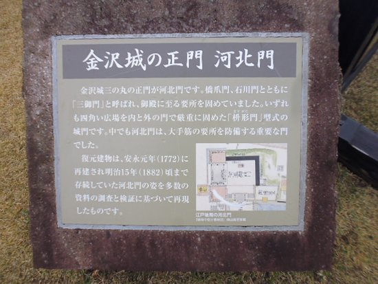 Kanazawa Castle Kahoku-mon Gate
