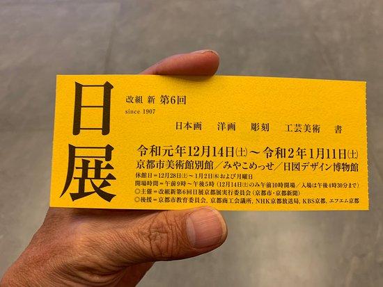 Nichizu Design Museum