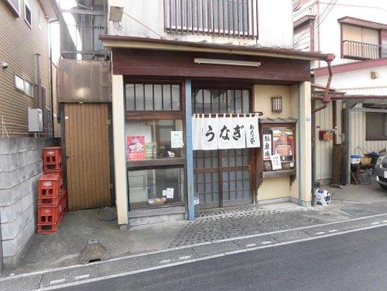 杉戸町, 埼玉県, あたごやの外観。昭和の時代からあるようだ。建物はレトロ。
