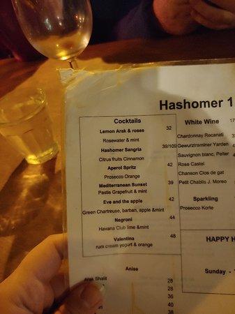 Hashomer 1