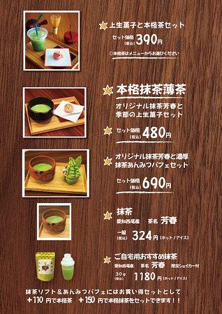 本格抹茶に関しては、京都宇治抹茶、愛知西尾抹茶の薄茶を京焼の楽茶碗と大樋焼の楽茶碗でおもてなしをしております。季節に合わせた上生菓子とのセットもご用意しております。 横浜や鎌倉といった観光地の間にある戸塚だからこそのお気軽な価格で楽しむことができますが、品質は擦りたての抹茶を使い、最高品質の茶葉を本当の茶筅で点てる本物です。