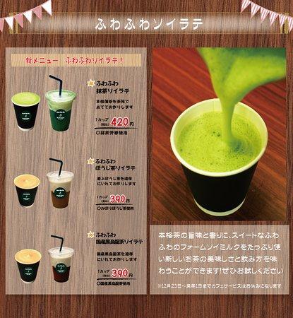 しゅんぽうカフェは戸塚駅から約6分のサクラス戸塚という商業施設内にある 株式会社春芳茶園の店内を利用した日本茶カフェです。  ドリンクメニューはすべて本格的・高品質・本物生粋の静岡煎茶、鹿児島煎茶、福岡八女煎茶、京都宇治抹茶、愛知西尾抹茶をご用意をしており、気軽な価格で有料体験することができます。 アイスとホットも選べるので、気軽にお茶が飲みたいお客様や実際に購入前にお味をお試しになりたいお客様にご好評いただいております!!  横浜や鎌倉といった観光地の間にある戸塚だからこそのお気軽な価格で楽しむことができますが、品質は毎年全国の生産地を巡り、300点以上テイスティングをおこなった厳選オリジナル茶葉になります。 日本にせっかく来日されて、本物の茶葉を気軽な価格で有料体験して、お土産として購入されたいお客様に大変喜ばれております!!  ふあふわソイラテは厳選茶葉にふわふわのソイフォームをトッピングしたオリジナルドリンクです。 本格茶葉を生かした新しいお茶の味わいをどうぞお楽しみください!!
