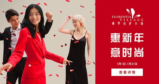 Ezhou, Kina: 惠新年 意时尚