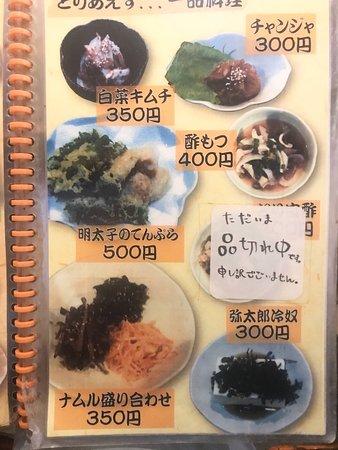 博多ホルモン番長 沖縄泡瀬支店