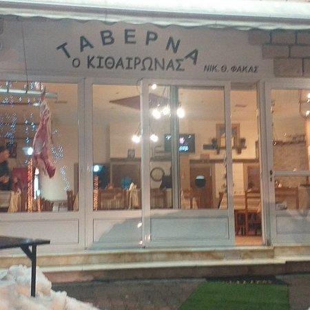 Plataea, Греция: Ταβερνα ΚΙΘΑΙΡΩΝΑΣ