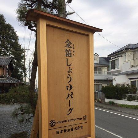 埼玉県川島町にあります「金笛しょうゆパーク」です。こちらでは醤油工場の見学(無料)と、併設されているレストランでの食事が楽しめます。醤油ソフトクリームは美味でオススメです。