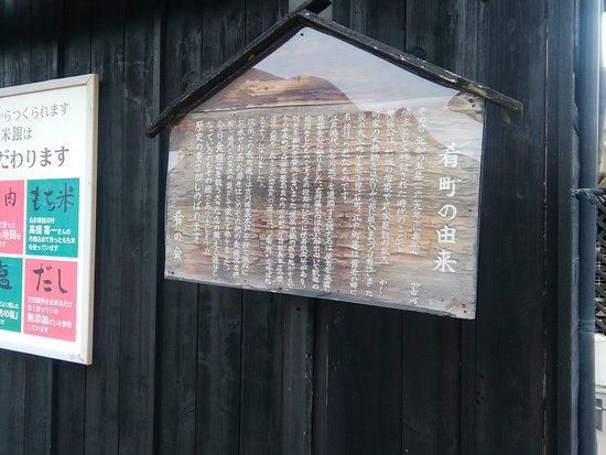 Sakanamachi no Yurai