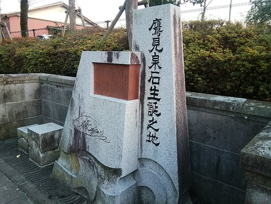 Monument of Birthplace of Takami Senseki