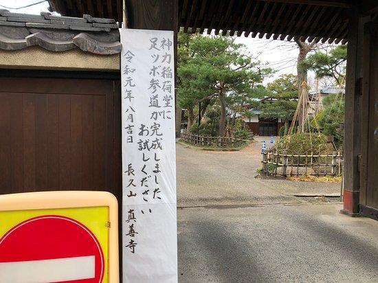 Shinzen-ji Temple