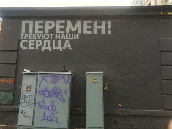 Viktor Tsoi Graffiti