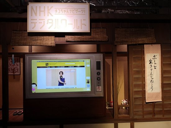 Nhk Plus Cross Shibuya
