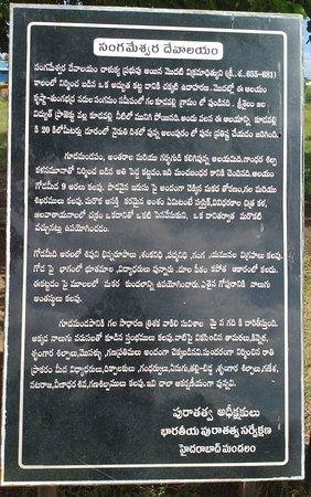 Sangameswara Temple Info in Telugu