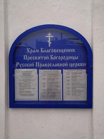 Расписание богослужений в храме