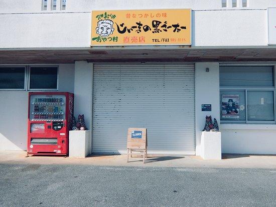 Oyatsumura