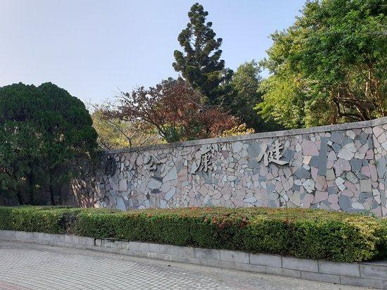 Jiankang Park