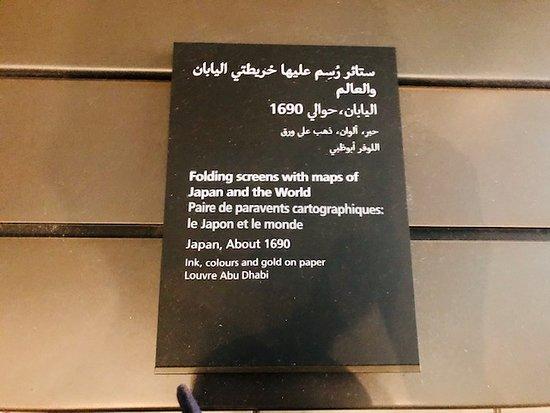 世界地図と日本地図の説明。