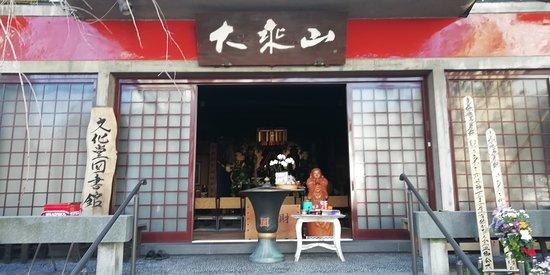 本堂の賽銭箱の横に愛嬌ある小さな福寿地蔵が立っています