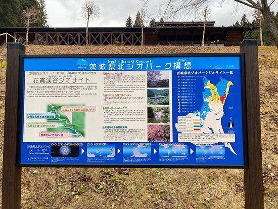 Hananuki Furusato Nature Park