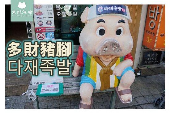 Dajae Pig S Feet Busan Restaurant Reviews Phone Number Photos Tripadvisor