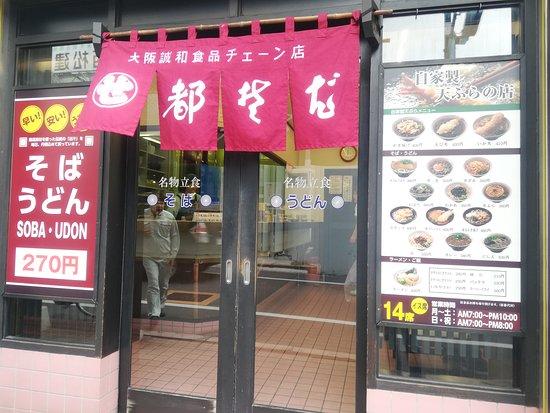 Miyako Soba, Hommachi Foto