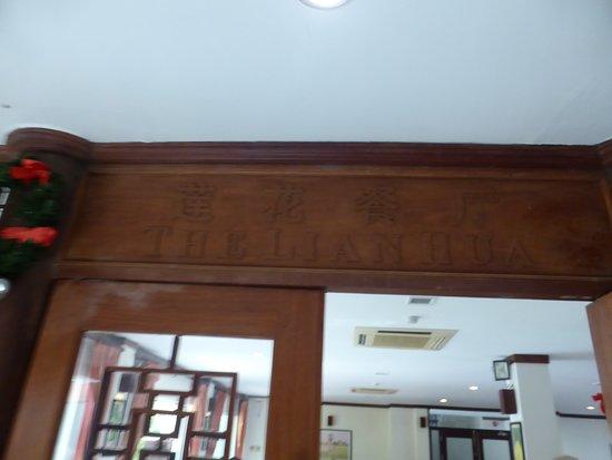 The Lian Hua Restaurant 2