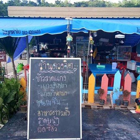 Ko Sire, Thailand: เมนูพิเศษของร้าน