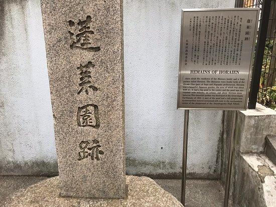 Horaien Monument