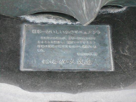 Nihon Ichi Oishi Mizu Monument
