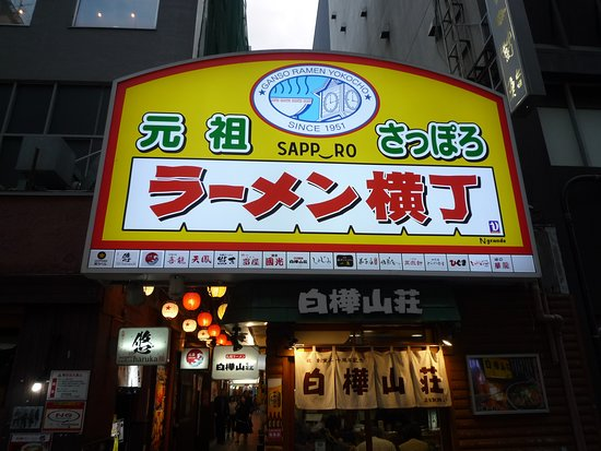 sapporo ramen yokochou 01