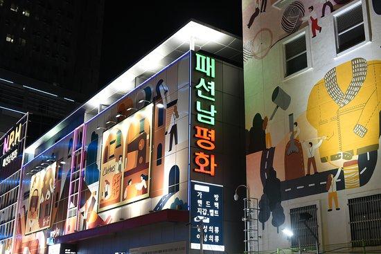 Nampyeonghwa Sangga