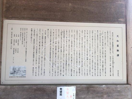 Aoso Shrine