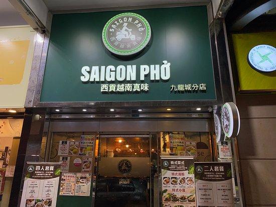 西貢越南真味