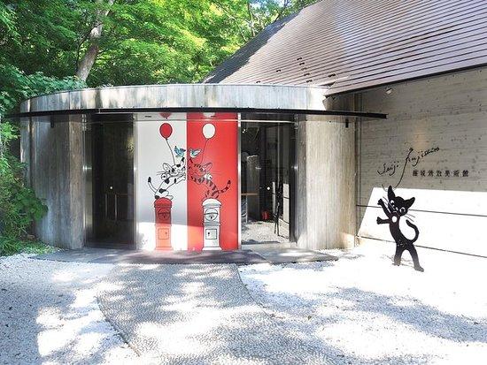Biglietto d'ingresso al Museo Seiji del Fujishiro