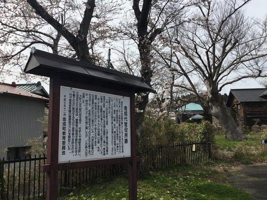 Kannari Daikan Yakusho Ato