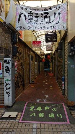 日本最短的商店街