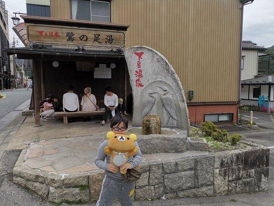 Sagi no Ashiyu
