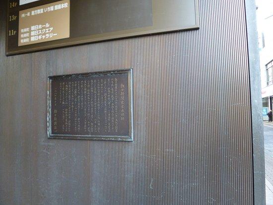 The Site of Asahi Shimbun Former Tokyo Headquarters