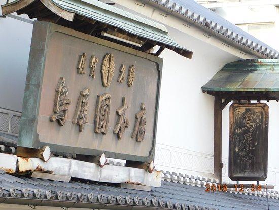 店舗看板と屋形に吊るされた看板