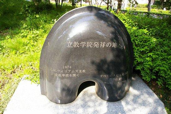 聖路加病院の敷地内に残る立教学院発祥の地の碑