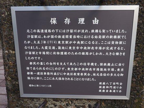Ruins of Hamarikyu-mae Railway Crossing