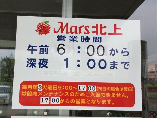 Mars Kitakami