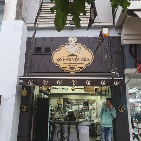 Ambelokipi: Φρέσκα κουλουρια Θεσσαλονίκης