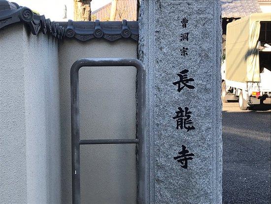 Choryu-ji Temple: 長龍寺