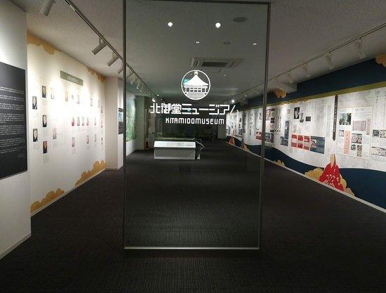Kitamido Museum