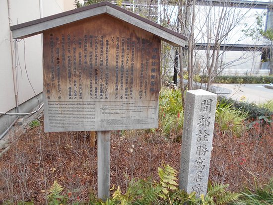 Site of The Temporary Abode of Manabe Akikatsu