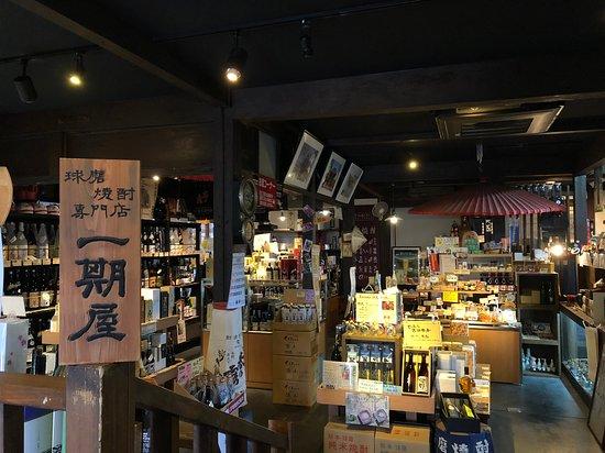 Kuma Shochu Specialty Shop Ichigoya