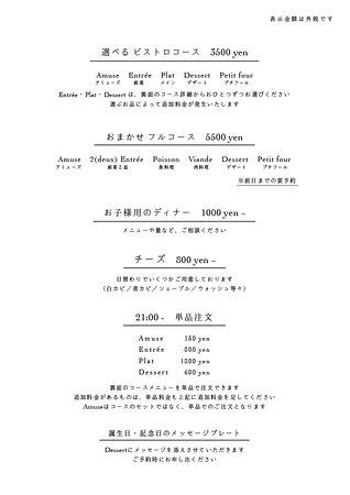 menu Prefix course(3500yen) Recommended course(5500yen) dinner for child(1000yen) cheese(800yen-)  a la carte(we can available from 9:00pm)