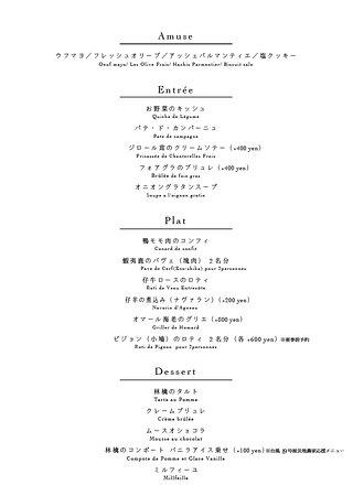 menu for Prefix course(3500yen)
