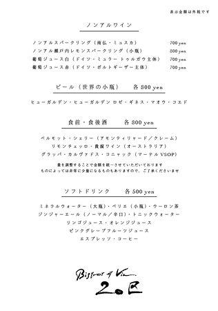 menu for drinks  Non-alcoholic wine Beer Digestif Soft drink Coffee / Espresso